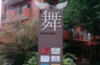 【724】H舞鶴(大型公寓的1樓店舖物件!)